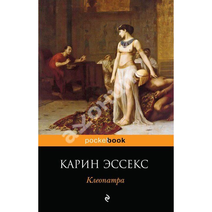 Клеопатра - Карин Эссекс (978-5-699-72246-4)