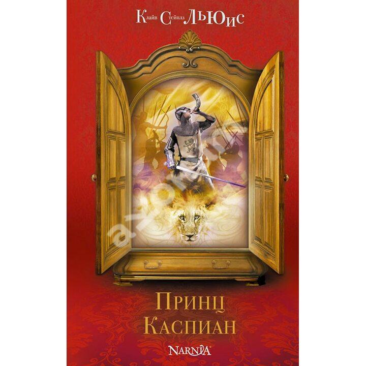 Хроники Нарнии. Принц Каспиан - Клайв С. Льюис (978-5-699-81594-4)