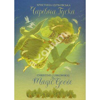 Чарівна Гуска / The Magic Goose