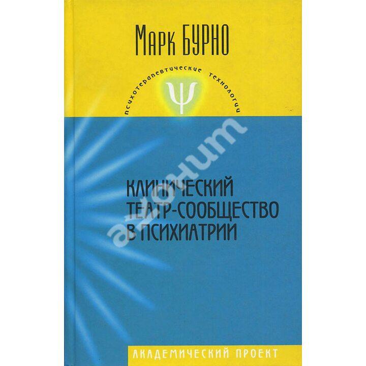 Клинический театр-сообщество в психиатрии - Марк Бурно (978-5-902766-67-4)