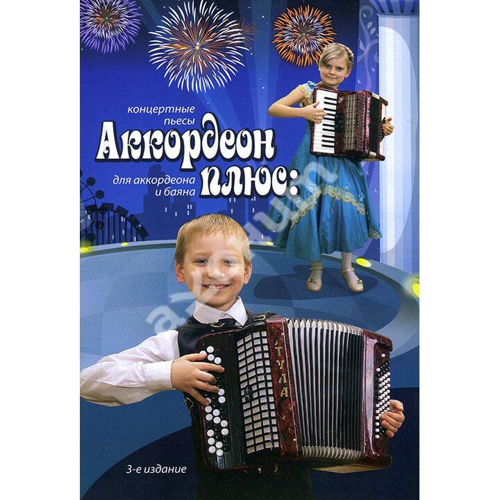 Аккордеон плюс. Концертные пьесы для аккордеона и баяна - (979-0-66003-451-4)