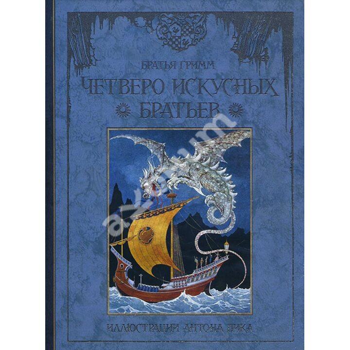 Четверо искусных братьев - Вильгельм Гримм, Якоб Гримм (978-5-00108-114-2)