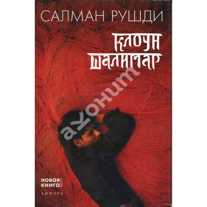 Клоун Шалимар - Салман Рушди (978-5-367-00686-5)