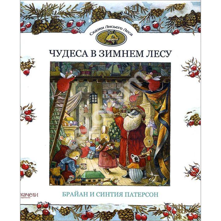 Чудеса в зимнем лесу - Синтия Патерсон (978-5-906989-26-0)