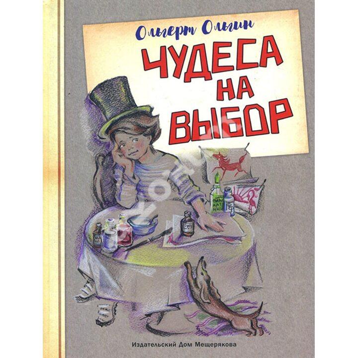 Чудеса на выбор. Забавная химия для детей - Ольгерт Ольгин (978-5-00108-133-3)