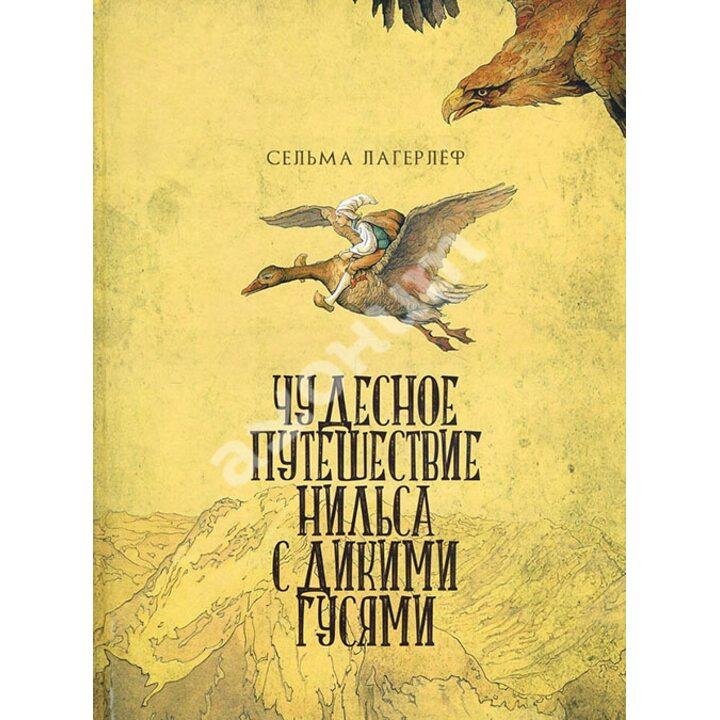 Чудесное приключение Нильса с дикими гусями - Сельма Лагерлеф (978-5-00108-076-3)