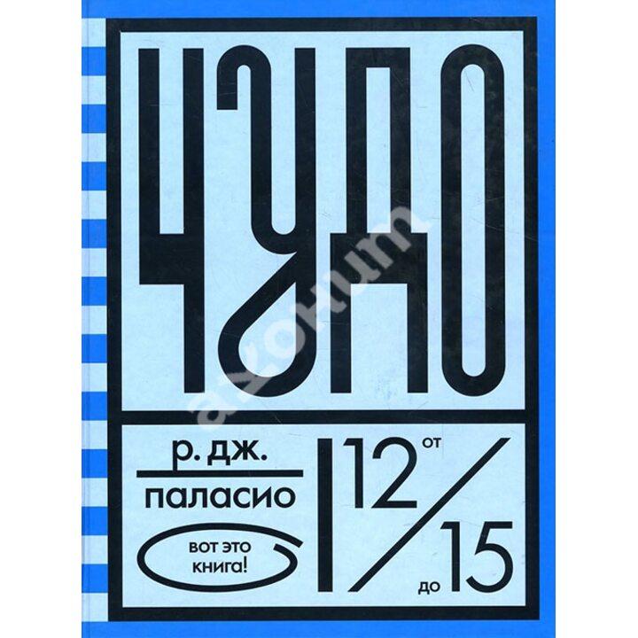 Чудо - Р. Дж. Паласио (978-5-4370-0186-8)