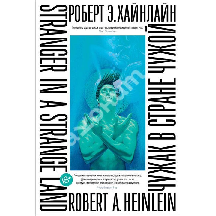 Чужак в стране чужой - Роберт Хайнлайн (978-5-389-13571-0)