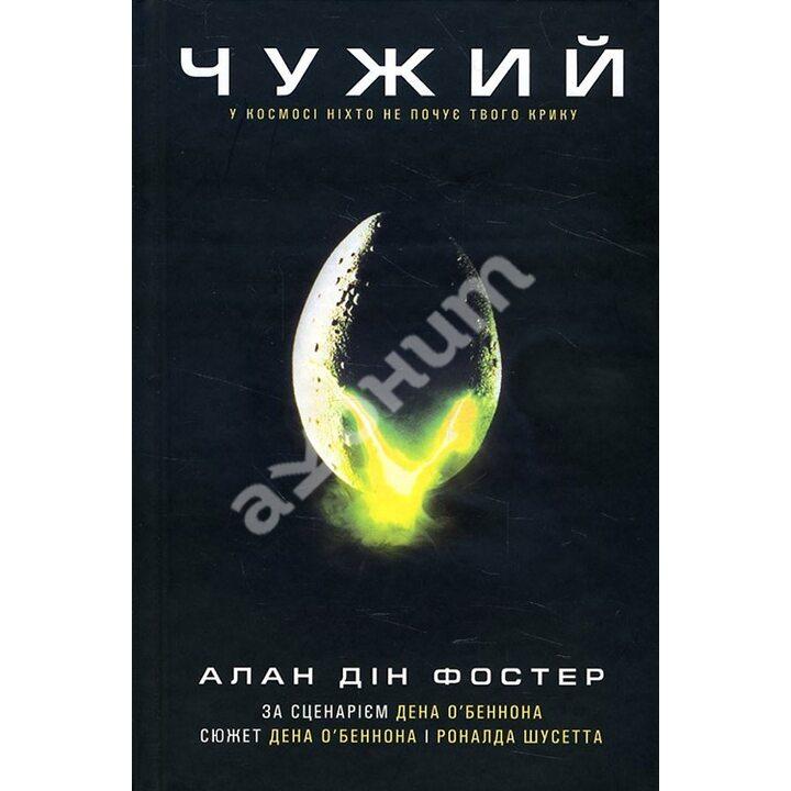 Чужий - Алан Дін Фостер (978-617-12-4518-1)