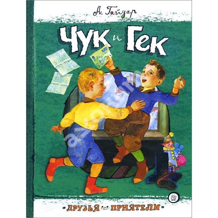 Чук и Гек - Аркадий Гайдар (978-5-9287-2903-5)