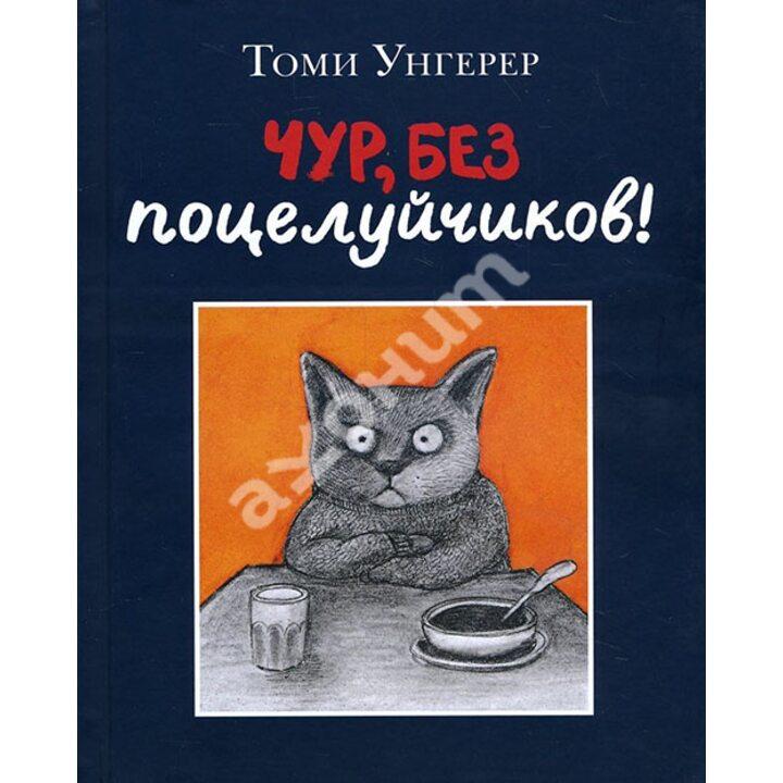 Чур, без поцелуйчиков! - Томи Унгерер (978-5-91759-638-9)
