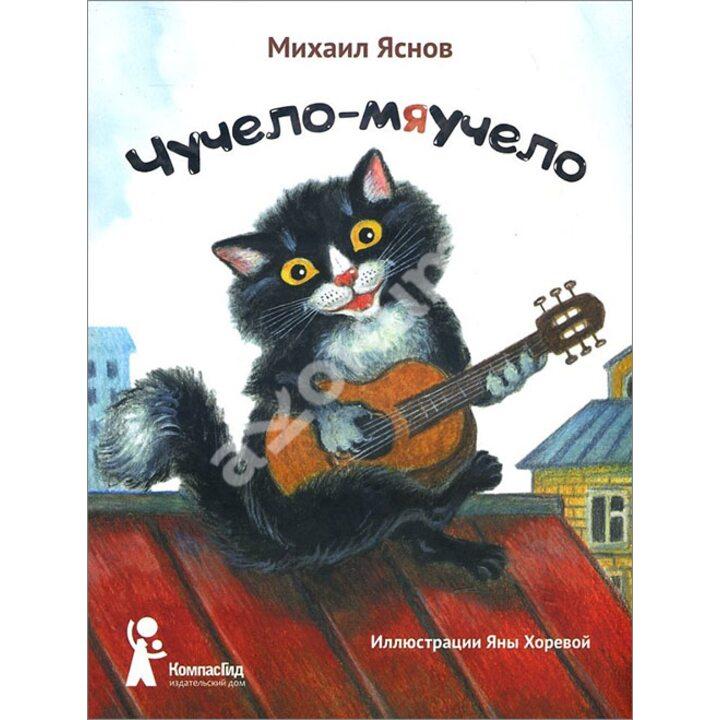 Чучело-мяучело - Михаил Яснов (978-5-00083-342-1)