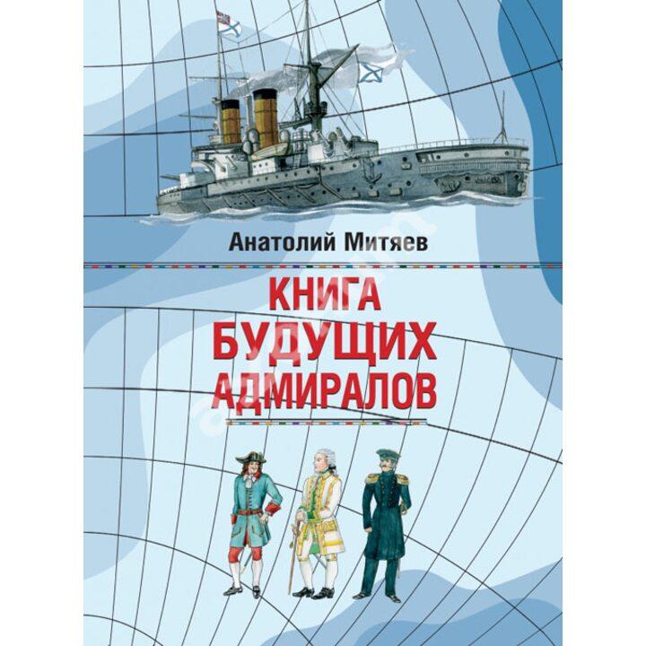 Книга будущих адмиралов - Анатолий Митяев (978-5-91045-126-5)
