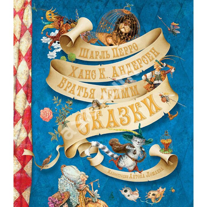Шарль Перро. Ханс К. Андерсен. Братья Гримм. Сказки - Вильгельм Гримм, Ханс Кристиан Андерсен, Шарль Перро, Якоб Гримм (978-5-389-13454-6)