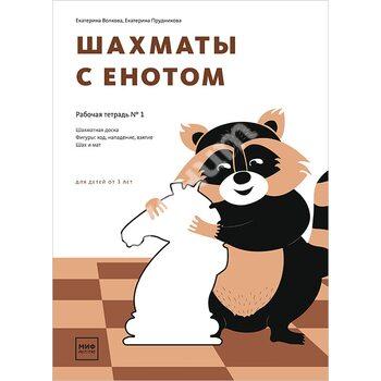 Шахматы с енотом. Рабочая тетрадь № 1
