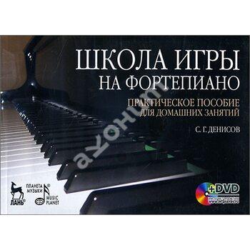 Школа игры на фортепиано. Практическое пособие для домашних занятий (+DVD)