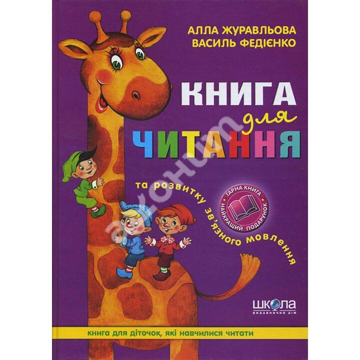 Книга для читання та розвитку зв'язного мовлення - Алла Журавльова, Василь Федієнко (978-966-8182-83-9)