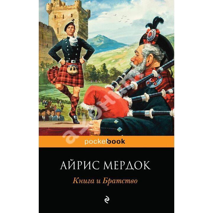 Книга и Братство - Айрис Мердок (978-5-699-71727-9)