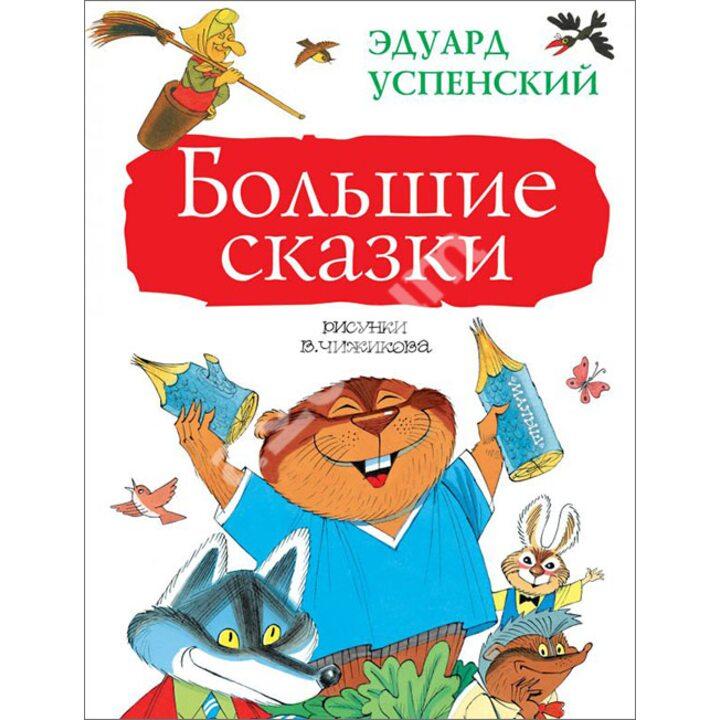 Эдуард Успенский. Большие сказки - Эдуард Успенский (978-5-17-102515-1)