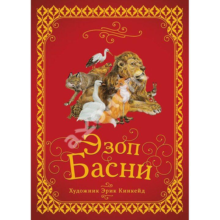 Эзоп. Басни - Эзоп (978-5-9951-3403-9)
