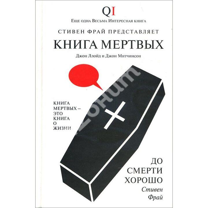 Книга мертвых - Джон Ллойд, Джон Митчинсон (978-5-86471-570-3)