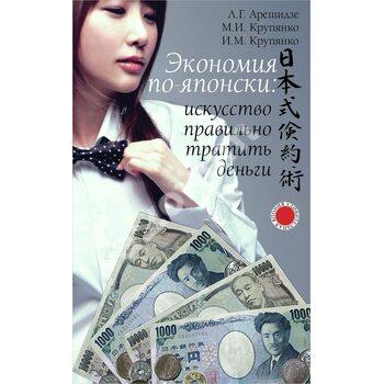 Економія по - японськи . Мистецтво правильно витрачати гроші