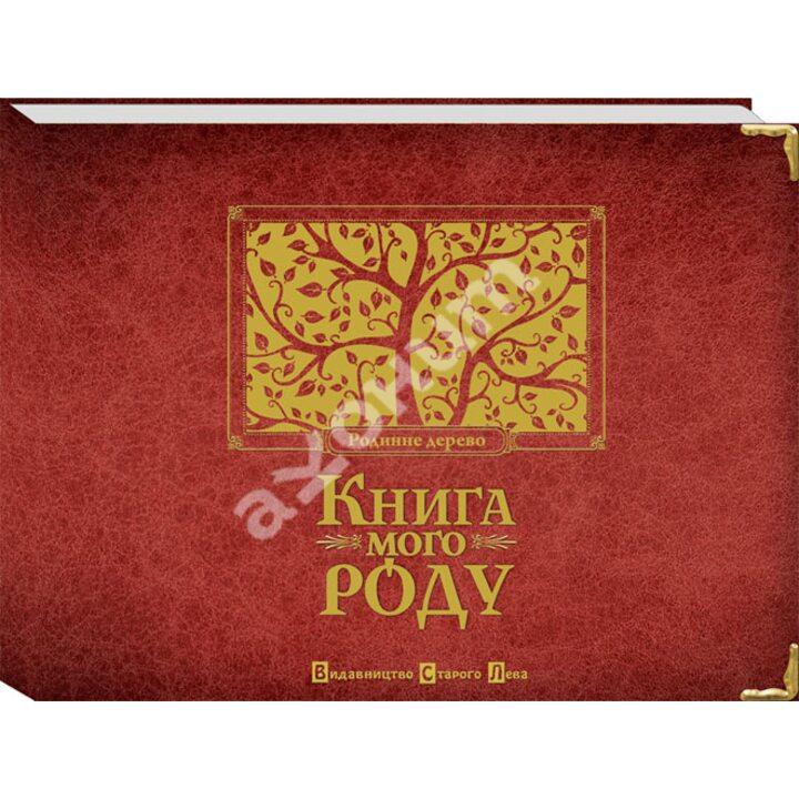 Книга мого роду - Ірина Мацко (978-966-2909-89-0)