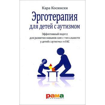 Ерготерапія для дітей з аутизмом . Ефективний підхід для розвитку навичок самостійності у дітей з ау