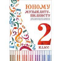 Юному музикантові - піаністу . Хрестоматія для учнів дитячої музичної школи . 2 клас