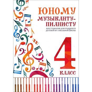 Юному музыканту-пианисту. Хрестоматия для учащихся детской музыкальной школы. 4 класс