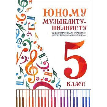 Юному музыканту-пианисту. Хрестоматия для учащихся детской музыкальной школы. 5 класс