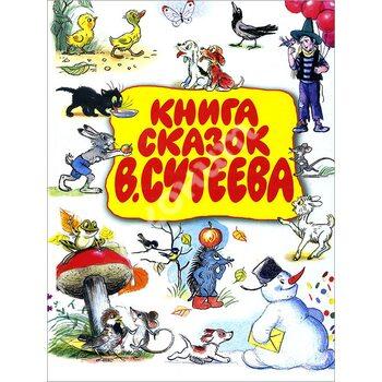 Книга казок В. Сутеева