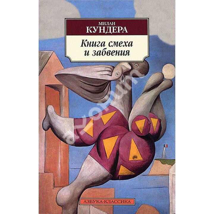 Книга смеха и забвения - Милан Кундера (978-5-389-07298-5)
