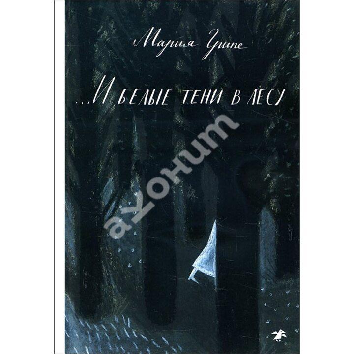...И белые тени в лесу - Мария Грипе (978-5-00114-003-0)