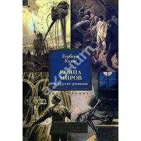 «Война миров» и другие романы