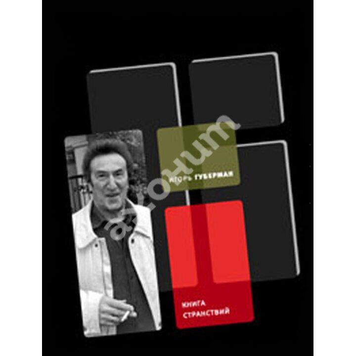 Книга странствий - Игорь Губерман (978-5-9691-0437-2)