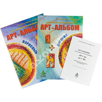 «Я + я», «я + Я». Арт-альбомы для семейного консультирования (+ методическое пособие)