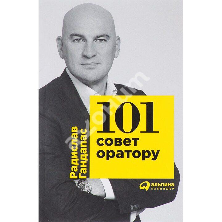101 совет оратору - Радислав Гандапас (978-5-9614-6663-8)