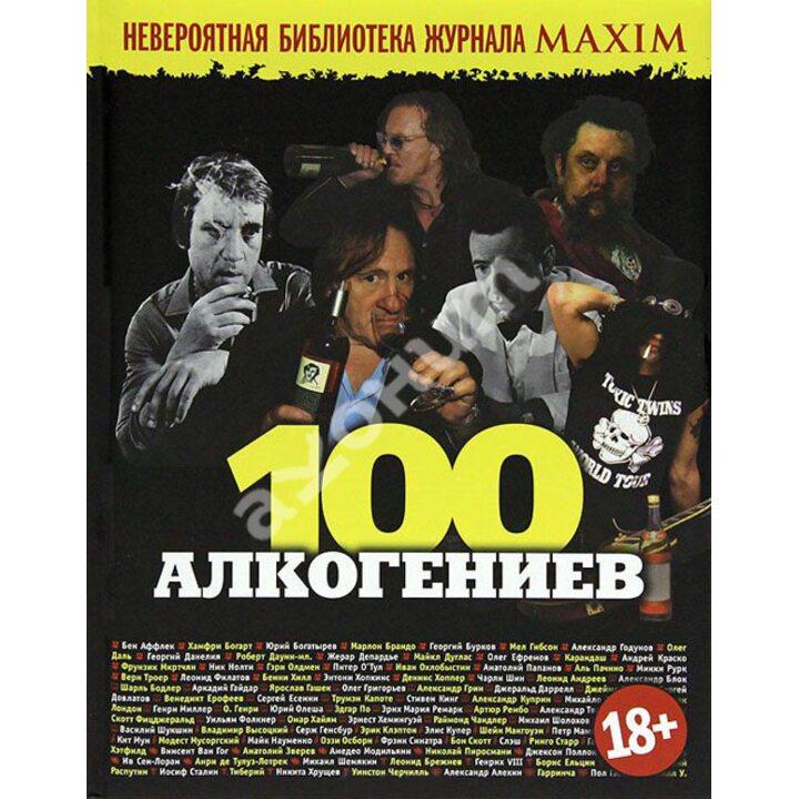 100 алкогениев - (978-5-9900787-2-7)
