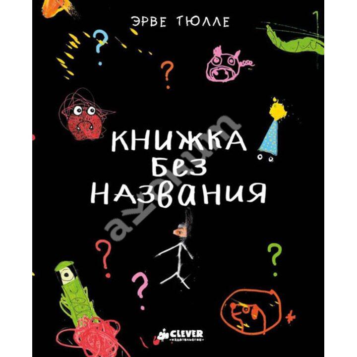 Книжка без названия - Эрве Тюлле (978-5-91982-252-3)