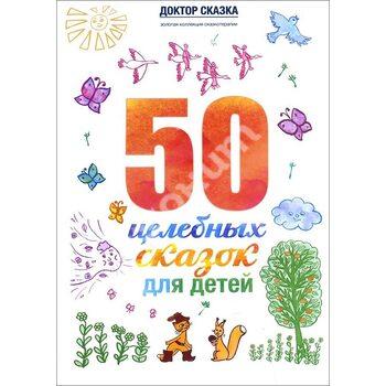 50 цілющих казок для дітей