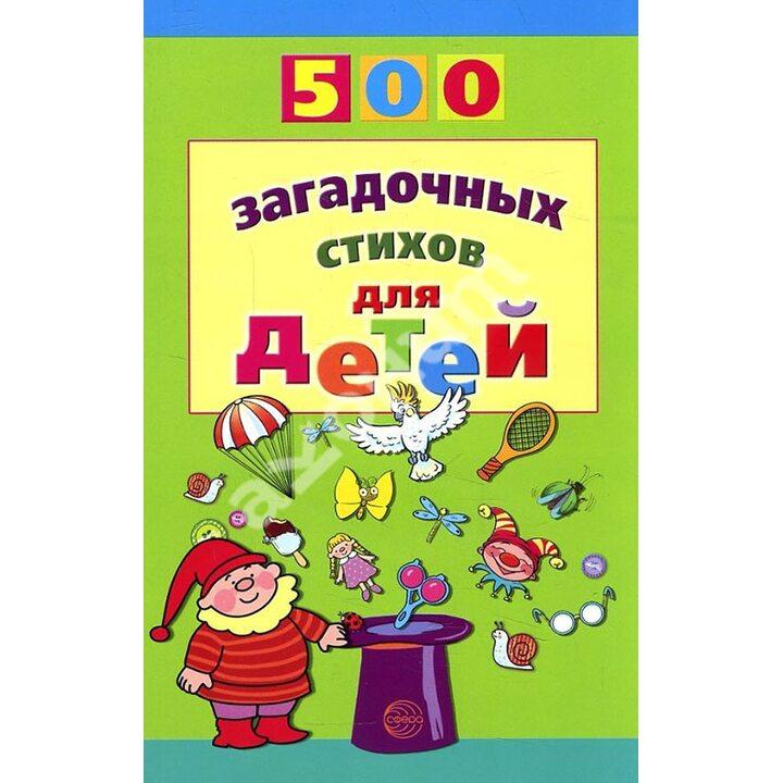 500 загадочных стихов для детей - Владимир Нестеренко (978-5-9949-1761-9)