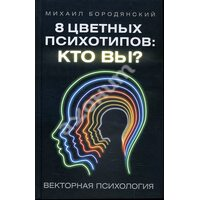 8 цветных психотипов: кто вы? Векторная психология
