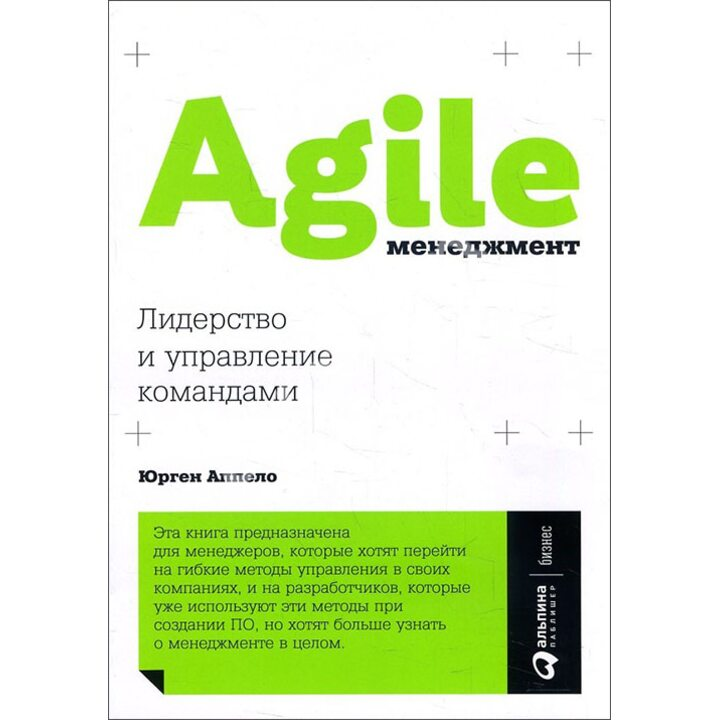 Agile-менеджмент. Лидерство и управление командами - Юрген Аппело (978-5-9614-6361-3)