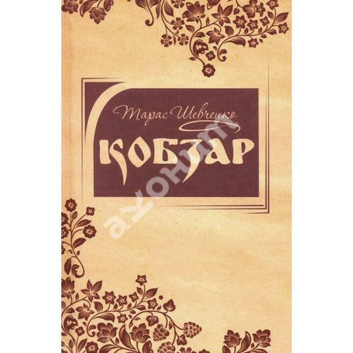 Кобзар - Тарас Шевченко (978-617-538-323-0)