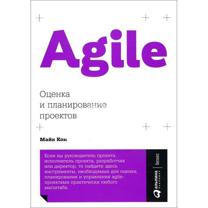 Agile. Оценка и планирование проектов - Майк Кон (978-5-9614-6947-9)