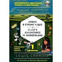 Alice s Adventures in Wonderland: 1 Level / Алиса в Стране чудес. Уровень 1 (+CD)