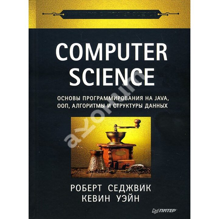 Computer Science. Основы программирования на Java, ООП, алгоритмы и структуры данных - Кевин Уэйн, Роберт Седжвик (978-5-496-02700-7)