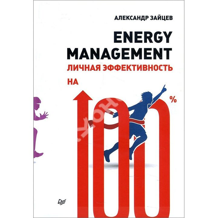 Energy management. Личная эффективность на 100% - Александр Зайцев (978-5-4461-0670-7)