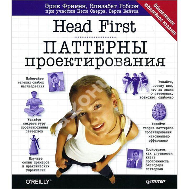 Head First. Паттерны проектирования. Обновленное юбилейное издание - Берт Бейтс, Кэтти Сьерра, Элизабет Робсон, Эрик Фримен (978-5-496-03210-0)